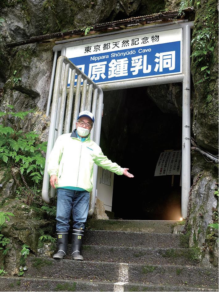 鍾乳洞を運営する日原保勝会の黒澤庄悟会長。「最低限マスクはつけて」と呼び掛ける