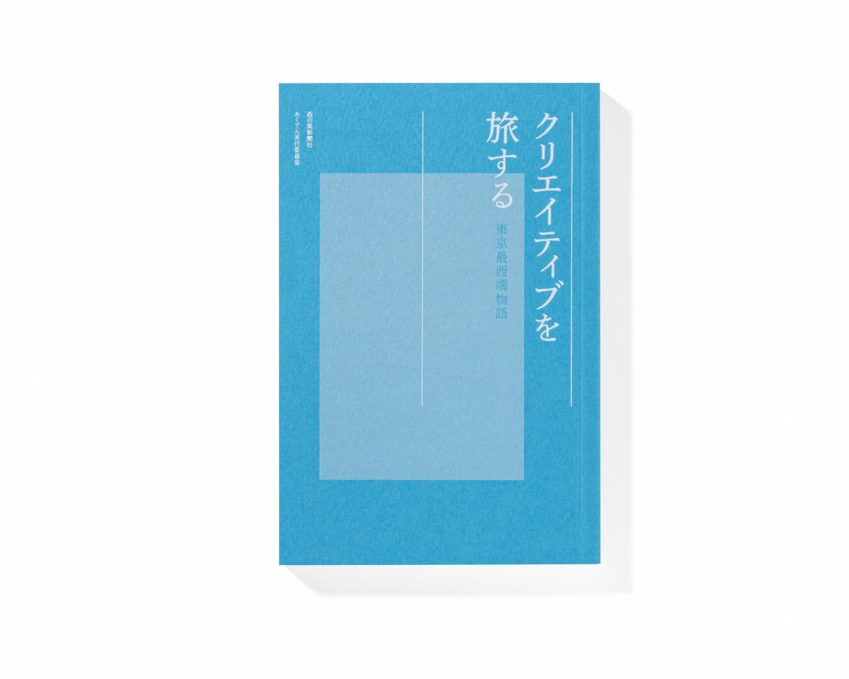 「OKUTAMA ART FESTIVAL 2020」(おくてん)の公式ガイドブック「クリエイティブを旅する 東京最西端物語」