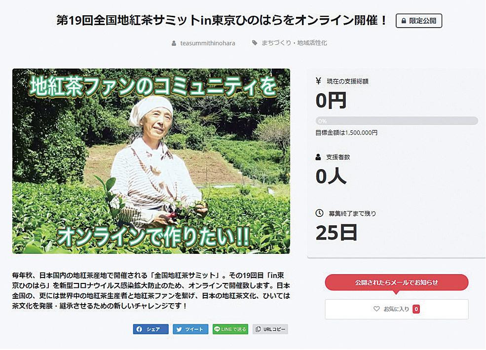 「第19回全国地紅茶サミットin東京ひのはら」のCFプロジェクトページ