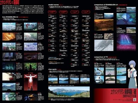 「エヴァンゲリヲン箱根補完マップ」(裏面) あまり例のないアニメロケ地の観光パンフレット