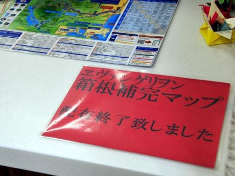 箱根湯本駅の総合案内所では開始20分で配布終了となった