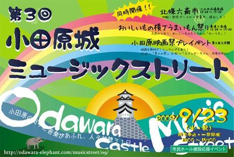 恒例のイベントとして定着してきた「小田原城ミュージックストリート」
