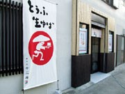 湯河原町にこだわりの豆腐店-元会社員がその魅力に引かれ開業