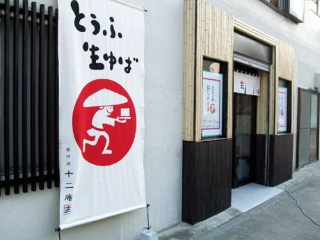 こだわりの豆腐店「湯河原 十二庵(じゅうにあん)」