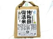 リサイクル肥料を使った「エコリサイクル米」-小田原の米穀店が販売