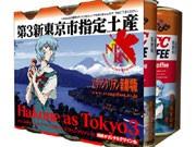 「UCC エヴァ箱根缶」予約受け付け開始-第3新東京市指定土産に