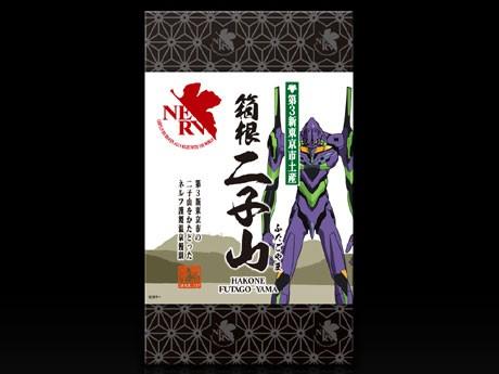 箱根町限定発売のネルフ謹製饅頭「第3新東京市土産 箱根 二子山」(C)カラー