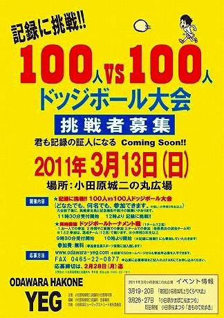 「100人vs100人ドッジボール大会」のポスター。応募は2月28日まで