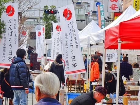 日の丸をイメージしたのぼりとテントが並ぶ会場(小田原錦通り商店街)