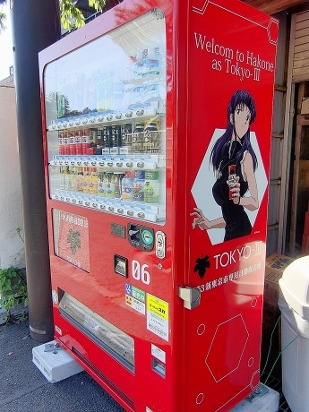 「箱根常盤商店仙石原店」の横に設置された「葛城ミサト」の自動販売機 ©カラー