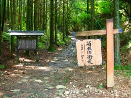 箱根には歴史的なスポットでの看板が多い
