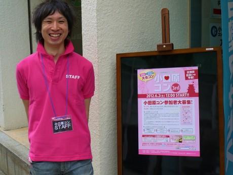 「若者が集まることで街の活性化をめざしたい」と実行委員会の安斎透磨さん