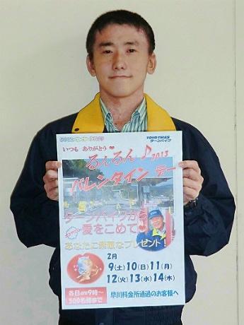 早川料金所を通過の際に記念品を進呈する