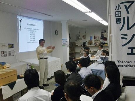 地域性を重視した内容で開催される「小田原経営塾」(昨年のセミナーの様子)