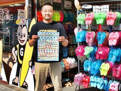 小田原の地域ブランドになった「ギョサン」とマツシタ靴店