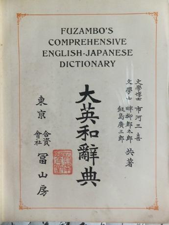 「辞書を編んだクリエーターたち」に展示されている「大英和辞典」