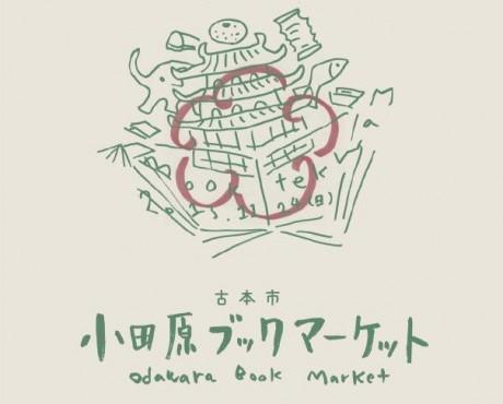 「小田原ブックマーケット」のメーンビジュアル