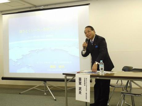 「ほうとくエネルギー」蓑宮社長によるプレゼンテーションの様子