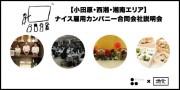 小田原などの企業が合同説明会-「地元で働こう」と呼び掛け