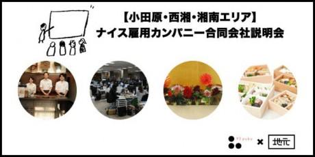「小田原・西湘・湘南エリア ナイス雇用カンパニー合同会社説明会」のメーンビジュアル