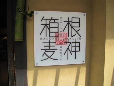 3月10日にオープンした「箱根 麦神(ばくじん)」のサイン