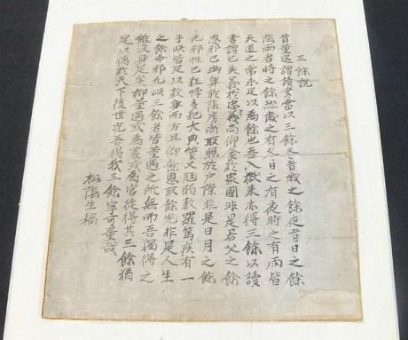 吉田松陰が長州(山口・萩)で書いた「三余説」(写真提供=徳富蘇峰記念館)