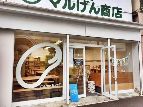 「mame元cafe(まめげんカフェ)」で「朝カフェ」