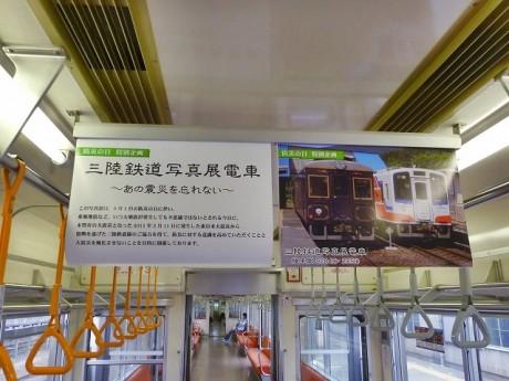 車内に掲出する「三陸鉄道写真展電車~あの震災を忘れない~」の写真