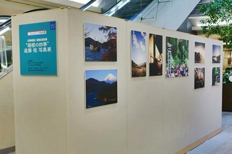 遠藤桂写真展「箱根の四季」の様子