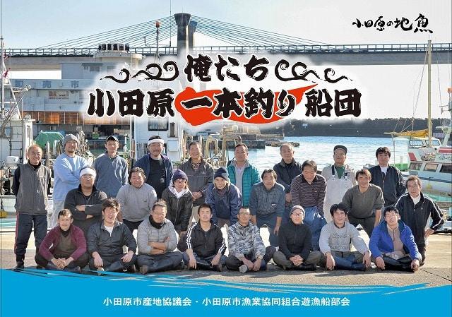 一本釣り漁師のグループ「俺たち小田原一本釣り船団」(愛称)