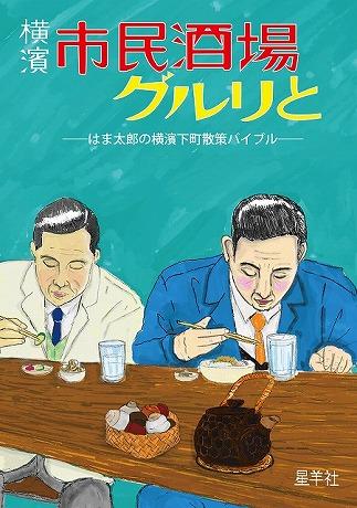 「横濱市民酒場グルリと」の書影