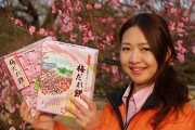 小田原フラワーガーデンが梅まつり期間限定「梅だれ餅」販売へ
