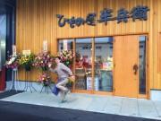 小田原の干物店「大半」が工場をリニューアル移転 「ひもの屋半兵衛」2号店併設