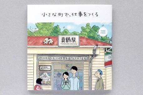 「小さな町で、仕事をつくる」書影
