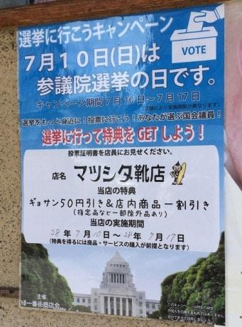 「選挙に行こうキャンペーン」の各店用のポスター「マツシタ靴店」