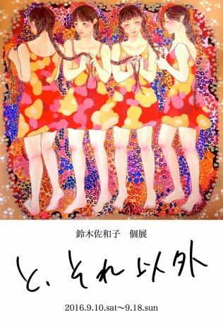 鈴木佐和子個展「と、それ以外」の告知ツールのメインビジュアル