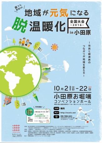 地域が元気になる脱温暖化全国大会2016 in 小田原
