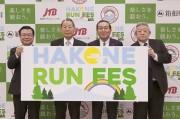 複合型ランニングイベント「箱根ランフェス」 箱根町、JTB、読売新聞が連携開催
