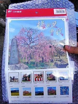 曽我の梅林をモチーフにした切手シート(写真=守屋佑一さん)