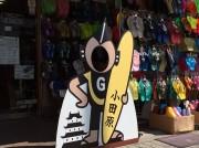 小田原の「ギョサン」販売店に「顔ハメ看板」2代目 店のにぎわい創出に一役