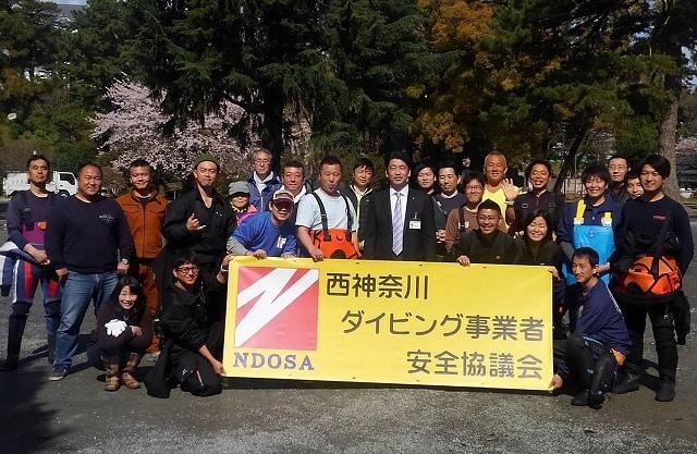 清掃作業をした「西神奈川ダイビング事業者安全協議会(NDOSA)」のメンバー(写真=松下善彦)