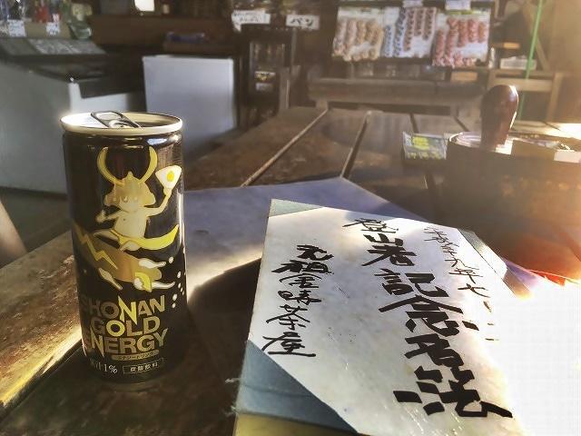 「金時茶屋」の登山回数を記帳するノートと湘南ゴールドエナジー