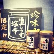 小田原の干物店で「生しらす塩辛」 湘南の珍味が話題に