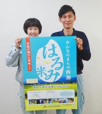 「みんなのまちの西湘 はるみ」をキャッチフレーズにしたポスターを持つ、はるみMT(マーケティングチーム)」のリーダー秋澤喜さん(右)と花原恵美香さん(左)