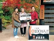 箱根・塔ノ澤「箱根湯寮」の来館者100万人に 開業4年8カ月で達成
