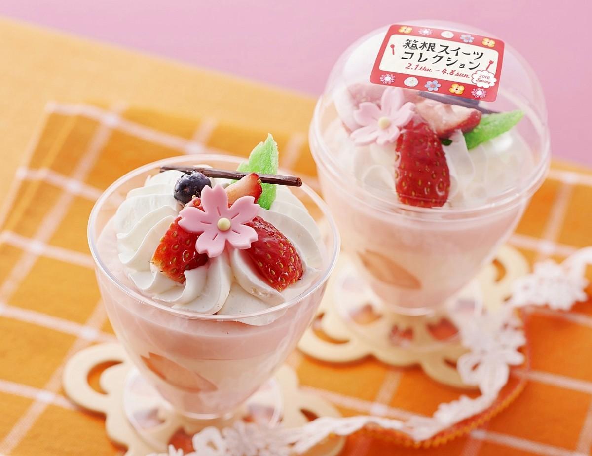 小田急ロマンスカーで提供される「桜とヨーグルトのムース」(車内販売実施の列車のみ)