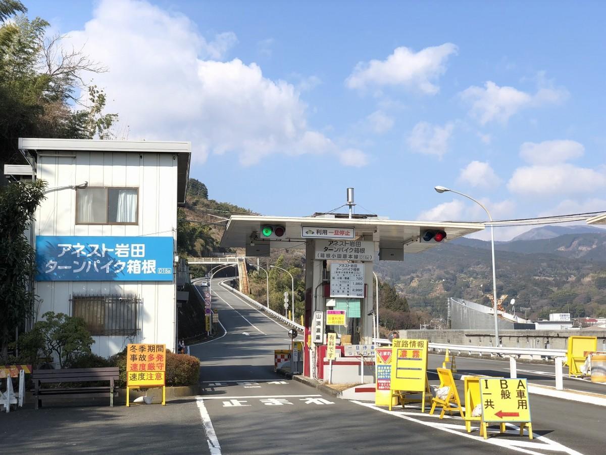 「アネスト岩田ターンパイク箱根」入り口の様子