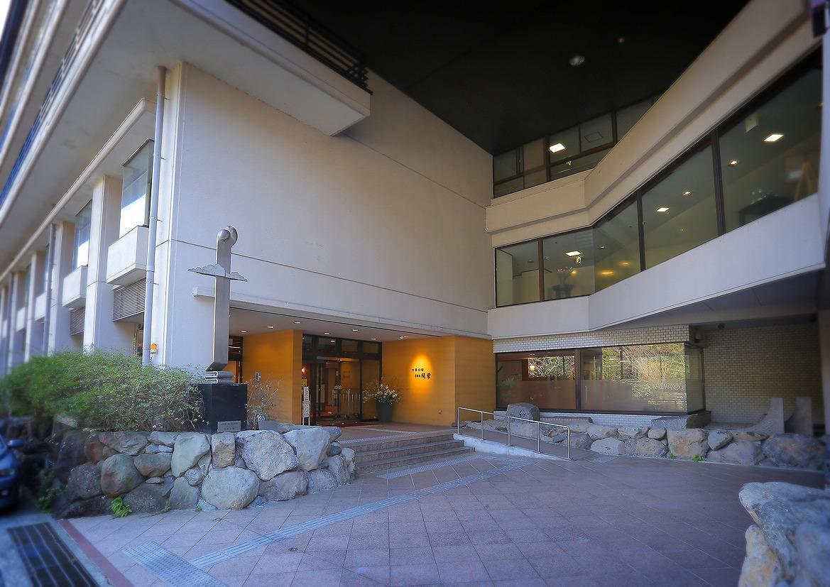 東京都職員共済組合施設「箱根路 開雲」