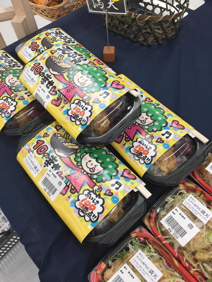 「天ぷら満天」の包装紙が一新