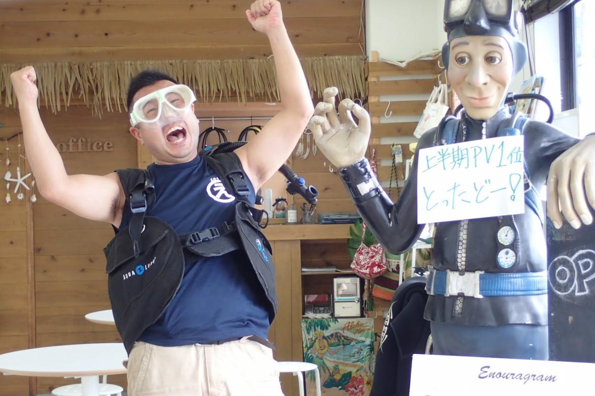 ランキングで1位になった喜びのポーズをとる江之浦ダイビングサービスの野瀬勝利さん